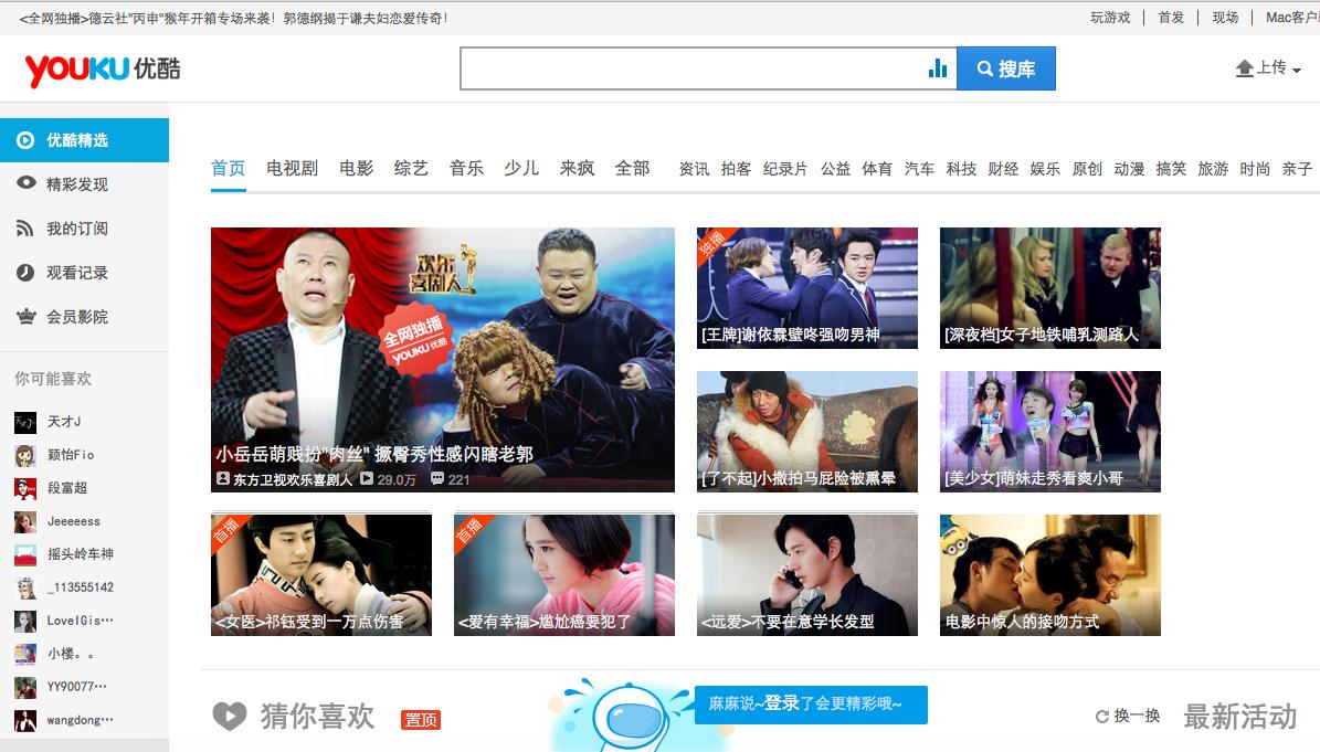 So sieht das chinesische YouTube aus: Youku.com